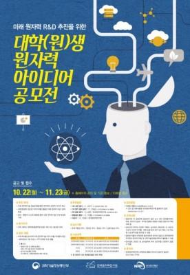 [과학게시판] 미래 원자력기술 아이디어 공모전 外