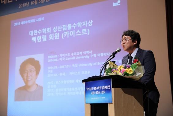 '2018 상산젊은수학자상'에 백형렬 KAIST 교수