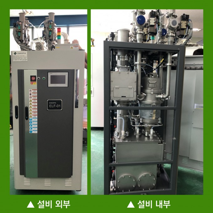 한국기계연구원이 개발한 정전 방식의 가스·먼지 통합형 배기가스 저감장치. - 기계연 제공