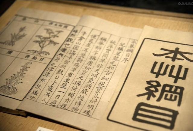 동아시아 천연약물 서적 '본초강목(本草綱目)'. - 베이징관광국 제공