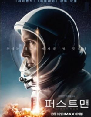 최근 닐 암스트롱의 인류 첫 달 착륙을 다룬 영화 '퍼스트맨'