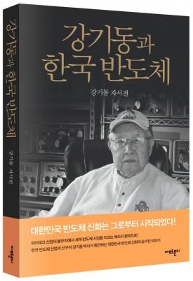 '한국 반도체 산업의 산증인' 강기동 박사, 자서전 출간