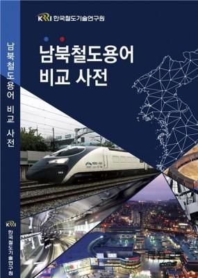 """""""봉사설비 좋은 편인가요"""" 철도용어까지 갈라놓은 분단70년"""