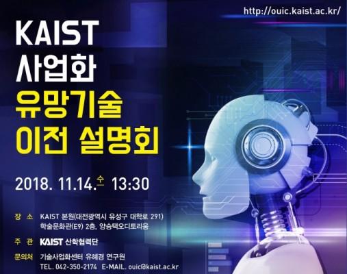 [과학게시판] KAIST 중소기업 사업화 유망기술 설명회 外