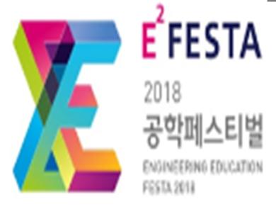 공학페스티벌 개최…공학 인재 양성교육 성과 전시