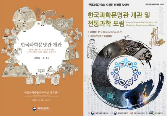 [과학게시판] 국립과천과학관 '한국과학문명관' 개관 外