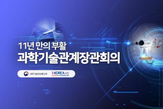 과기관계장관회의 11년만 부활 'R&D혁신 실체적 이행이 숙제'