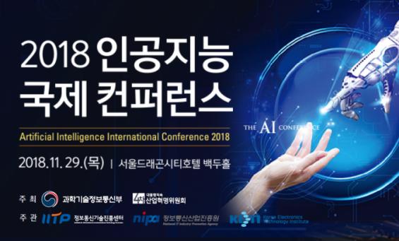 [과학게시판] AI 국제컨퍼런스 개최 外