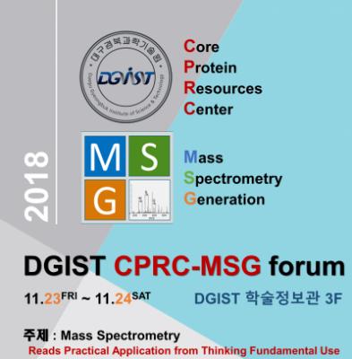 [과학게시판] DGIST 질량분석 기술 학술 포럼 개최 外