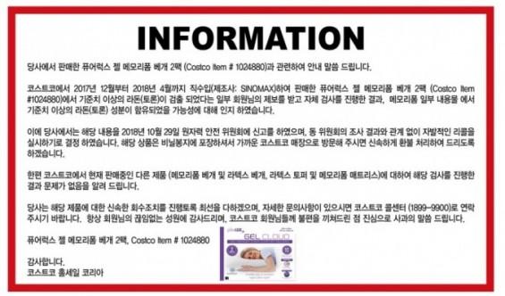 방사선 기준 초과 '퓨어럭스 젤 메모리폼 베개' 수거 조치