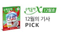 편집장이 추천하는 Best 6(수동)12월호