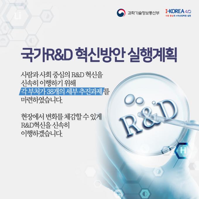 [11년만 과기장관회의]PBS·기초연구·지역 등 R&D혁신 구체적 틀 짠다