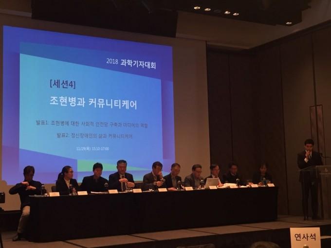 과학기자대회 세션 4 ′조현병과 커뮤니티케어′가 진행되고 있다.고재원 기자(jawon1212@donga.com)