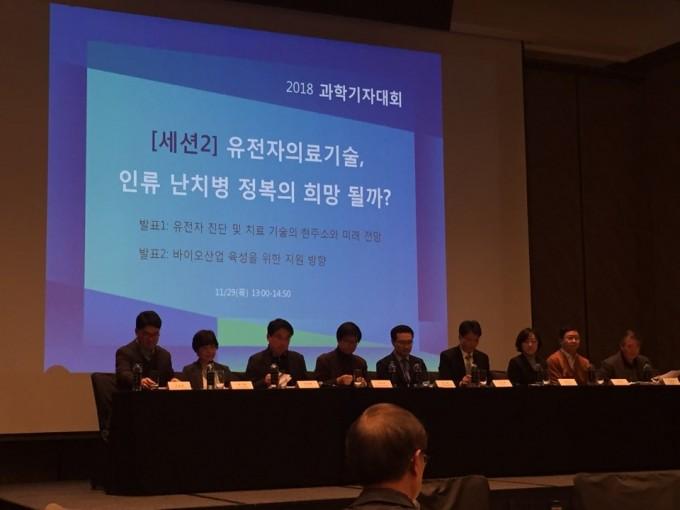 과학기자대회 세션 2 ′유전자의료기술, 인류 난치병 정복의 희망될까?′가 진행되고 있다.고재원 기자(jawon1212@donga.com)