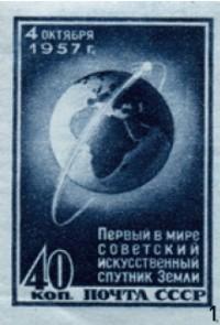러시아가 '스푸트니크' 발사를 기념해 발행한 우표