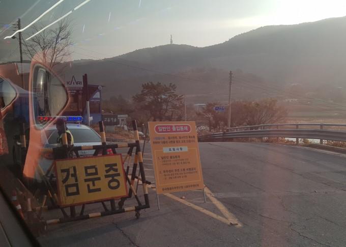 전남 고흥 나로우주센터 발사대에서 8㎞ 떨어진 안전관리 3구역 진입로. 일반인 출입을 통제하고 있다. - 고흥=송경은 기자 kyungeun@donga.com