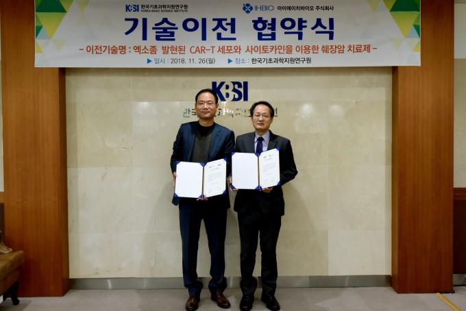 한국기초과학지원연구원과 아이에이치바이오가 지난 26일 췌장암치료제 개발 기술 이전식을 개최했다.-한국기초과학지원연구원 제공