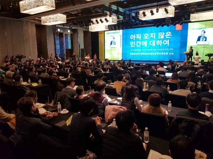 21일 열린 2018미래융합포럼 행사에서 이종관 성균관대 교수가 기조강연을 하고 있다. 전승민 기자 enhanced@donga.com