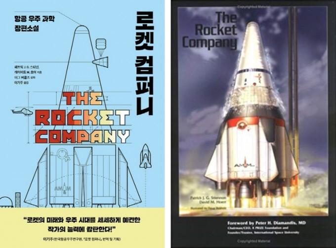 과학소설 '로켓컴퍼니'의 한국 번역판(왼쪽)이 이달 초 출간됐다. 오른쪽은 2005년 미국항공우주학회를 통해 출간된 원서. - 황금가지·미국항공우주학회 제공