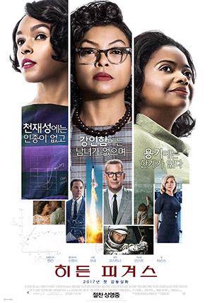 캐서린 존슨을 비롯하여 NASA에서 일한 흑인 여성들의 업적은 2017년, '히든 피겨스(숨겨진 사람들)'라는 제목의 영화로 만들어졌다. - 이십세기폭스코리아 제공