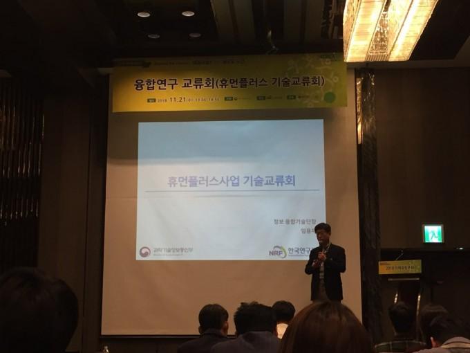 임용재 한국연구재단 정보융합기술단장이 휴먼플러스사업에 대해 설명하고 있다. 고재원 기자 jawon1212@donga.com