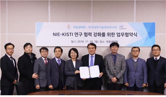 한국과학기술정보연구원(KISTI)과 국립생태원이 지난 26일 생태과학 분야 연구인력 능력 개발과 과학기술 발전을 위한 업무협약을 체결했다.-한국과학기술정보연구원 제공
