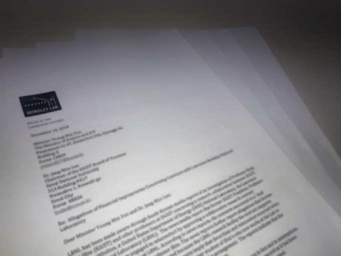 美연구소,신성철 총장 논란 과기부 장관에 보낸 서한문 단독입수