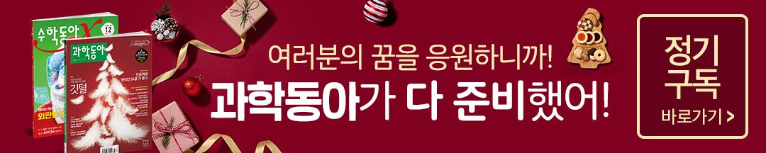 과+수 크리스마스 프로모션(18년 12월)