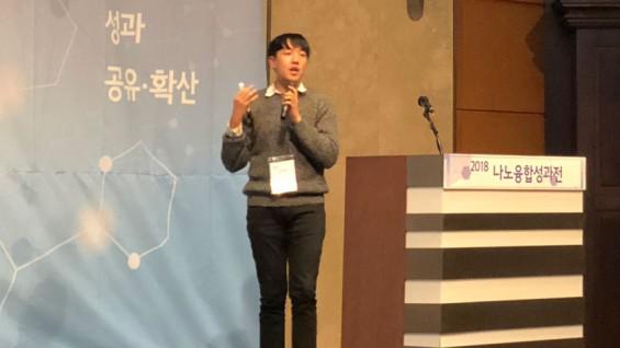 나노영챌린지 최우수상에 이우석 김한은 김동규씨