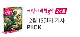 편집장이 추천하는 Best 6(어과동)24호