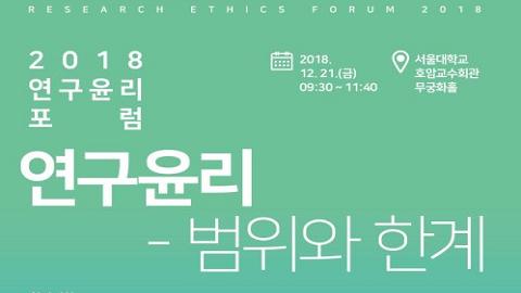 [과학게시판] 연구윤리 포럼 2018 개최 外