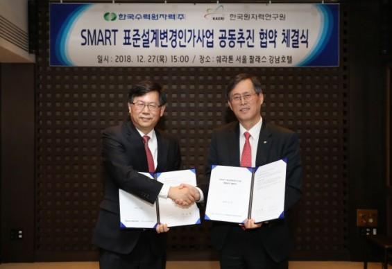 [과학게시판] 원자력연-한수원 'SMART 표준설계변경인가 공동 추진 협약' 체결