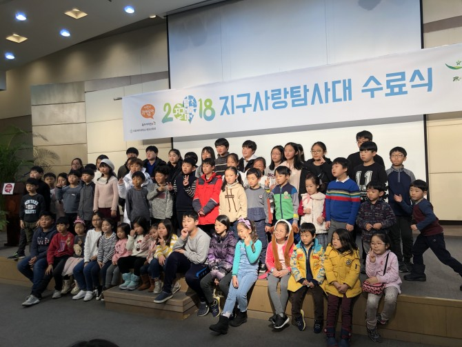 12월 8일, 지구사랑탐사대 수료식에 참가한 지구사랑탐사대 어린이 대원들이 기념 사진을 촬영하고 있다.