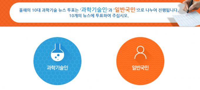 한국과학기술단체총연합회 홈페이지 캡쳐 제공