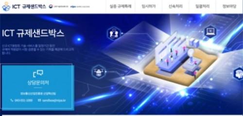 ICT 규제 샌드박스 전용 홈페이지 첫 화면. 과기정통부 제공