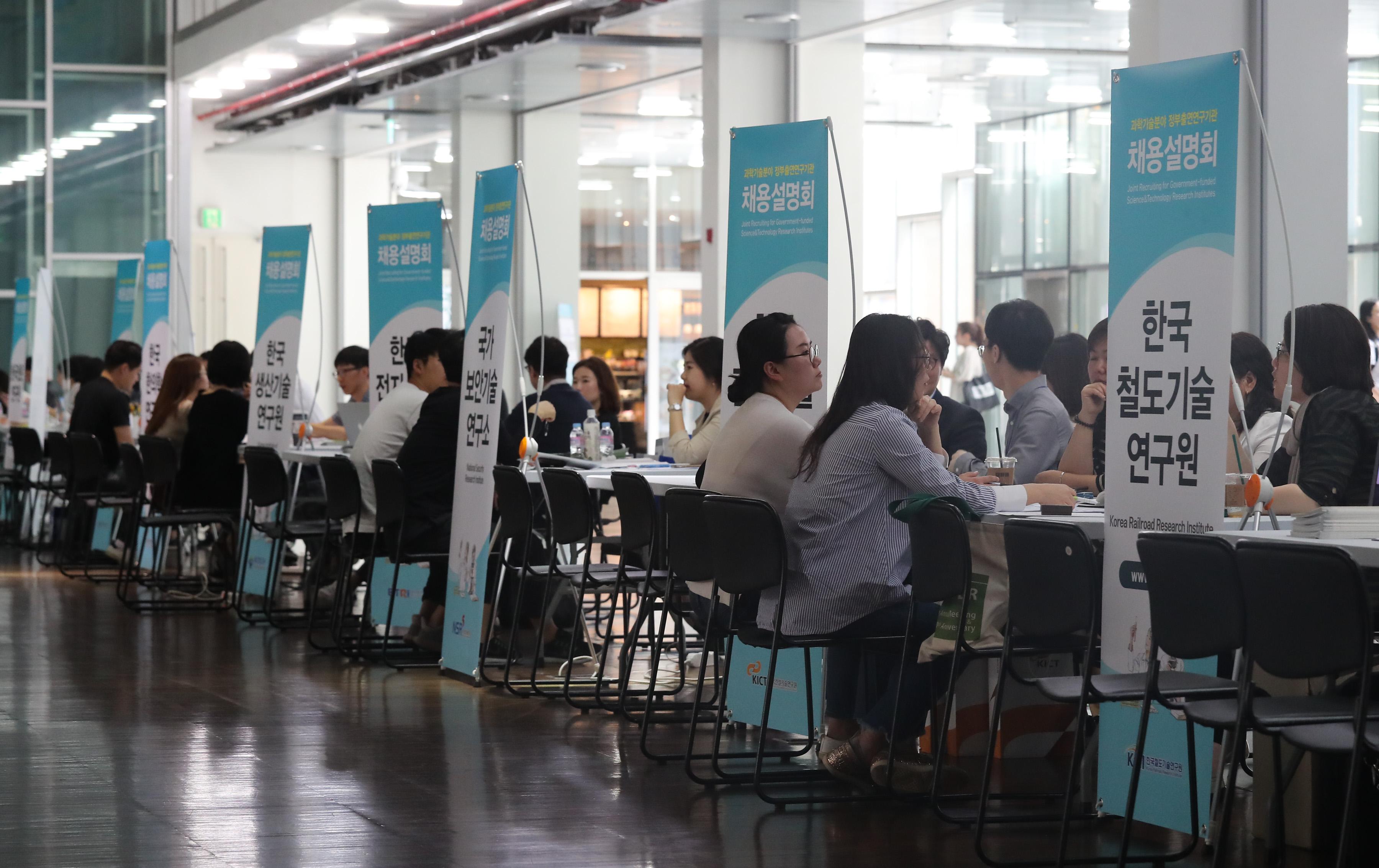 과학기술 분야 정부출연연구기관(이하 출연연) 채용설명회에서 구직자들이 취업 상담을 받고 있다. 연합뉴스