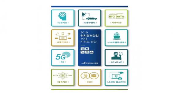 위치정보 산업 올해 주목할 10대 키워드