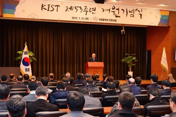 한국과학기술연구원(KIST)이 개원 53주년을 맞아 개원기념식을 개최했다.서울 성북구 본원에서 열린 이 행사에는 주요 외빈과 임직원 등 약 400명이 참석했다.KIST 제공.