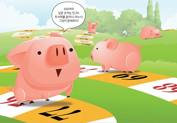 ′피그′는 마치 한국의 윷놀이처럼 서양의 오래된 전통 주사위 놀이다. 게티이미지뱅크