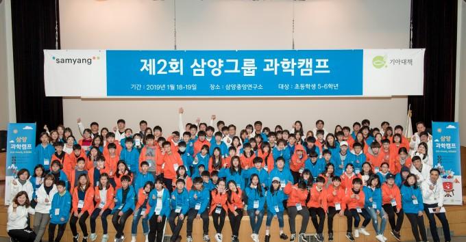 삼양그룹 제공