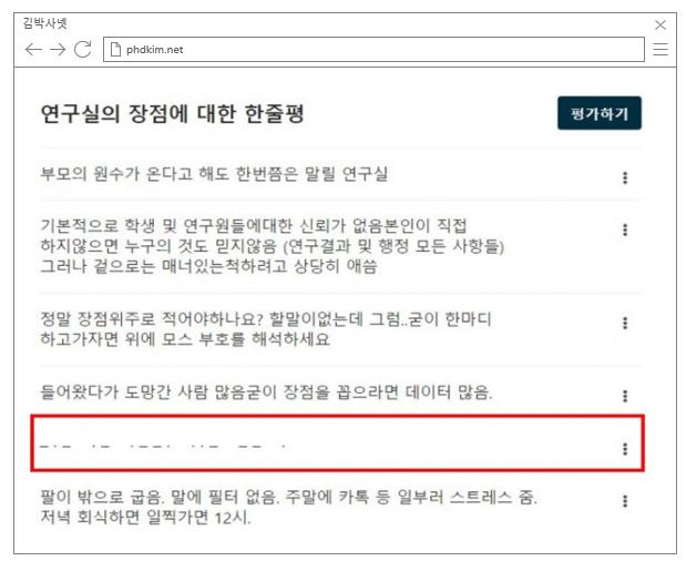 ′김박사넷′의 한줄평 댓글은 익명으로 교수와 연구실에 대한 평가를 내릴 수 있다. 팔루썸니 제공
