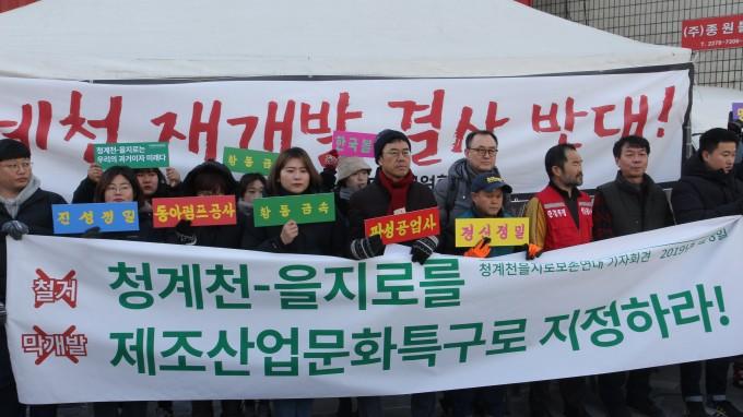8일 오후 2시 서울 중구 청계천 관수교 사거리에서 열린 청계천을지로보존연대 기자회견이 열렸다.참가자들이 폐업한 업체의 간판을 그린 손팻말을 들고 있다. 조승한 기자 shinjsh@donga.com