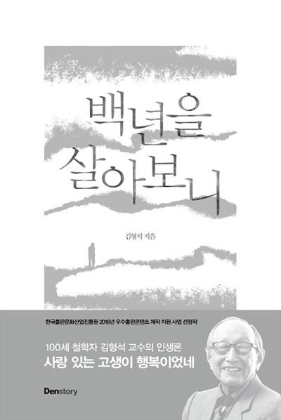 철학자 김형석 교수가 2016년 펴낸 책 '백년을 살아보니'가 올해 들어 베스트셀러가 됐다. 올해 김 교수가 우리 나이로 100세가 됐기 때문이다. 교보문고 제공
