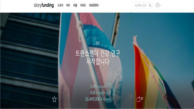 김승섭 교수팀의 트랜스젠더 연구 스토리펀딩 페이지. 목표 1000만 원을 164% 달성해 펀딩에 성공했다. -홈페이지 캡쳐