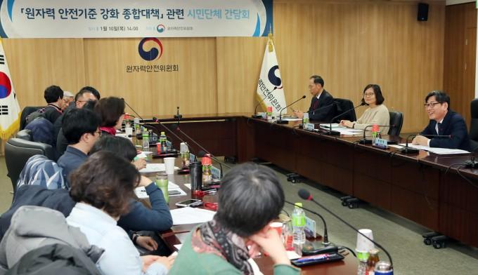 지난 10일 원자력안전위원회는 '원자력 안전기준 강화 종합대책'에 대한 시민단체 간담회가 열렸다. 원자력안전위원회 제공