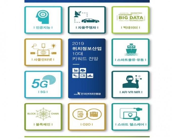 2019년 위치정보 산업 10대 키워드 전망. 인터넷진흥원 제공