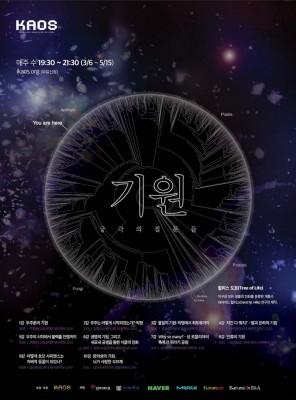 [과학게시판] 카오스재단 '기원, 궁극의 질문들' 주제로 봄 정기강연 개최 外