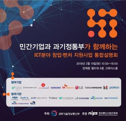 [과학게시판]ICT분야 창업·벤처 지원사업 통합설명회 外