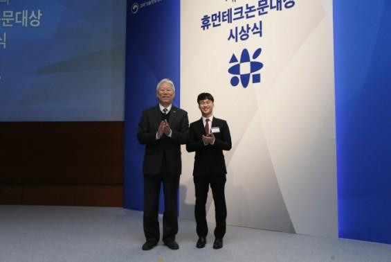 UNIST, '휴먼테크 논문대상'서 금상 등 13명 수상