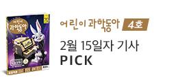 편집장이 추천하는 Best 6(어과동)4호